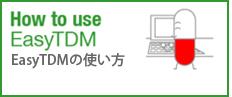 EasyTDMの使い方