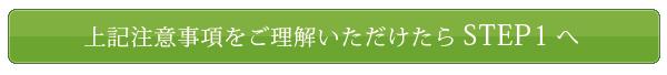 step1ボタン